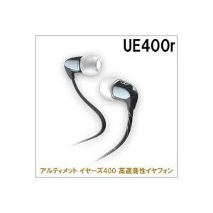 アルティメット イヤーズ400 高遮音性イヤフォン UE400r