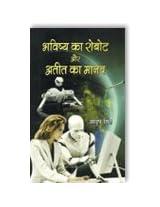 Bhavishya Ka Robot Aur Atit Ka Manav