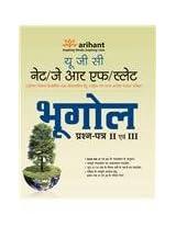 UGC (Net/JRF/SLET) - Bhoogol Paper 2 & 3 (Old Edition)