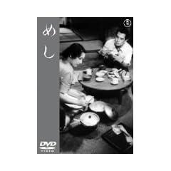 めし [DVD]