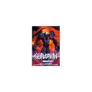 GUILSTEIN ギルステインの画像