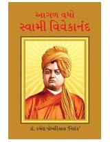 Aage Bado Swami Vivekanand (Gujarati)
