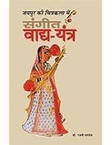 Jaipur ki Chitrakala me Sangeet VADYA YANTRA