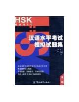 HSK Mock Examination: Basic