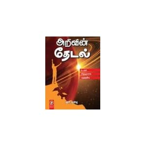 Arivin Thedal ByM.Babu(Author)