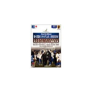 【クリックで詳細表示】Road to Athens U-23 日本代表激闘録/アジアサッカー最終予選2004 [DVD]