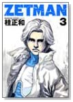 Amazon - ZETMAN 3 (ヤングジャンプコミックス)
