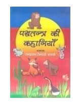 Panchtantra Ki Kahaniyan (Stories) (IN HINDI)