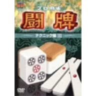 【クリックでお店のこの商品のページへ】プロ麻雀 闘牌~テクニック編 III~ [DVD]