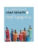 Dynamic Memory How to Succeed in Share Market (Tamil)