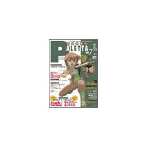 【クリックで詳細表示】Paletta vol.7―The visual express (エンターブレインムック) [ムック]