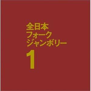 第2回 全日本フォークジャンボリー'70