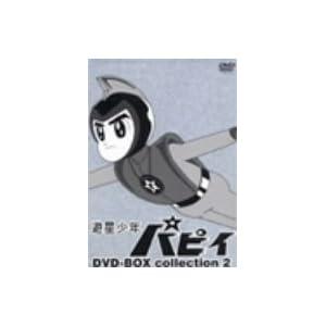 遊星少年パピイ DVD-BOX collection 2