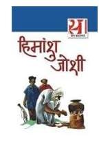 21Shreshtha Kahaniyan Himanshu Joshi
