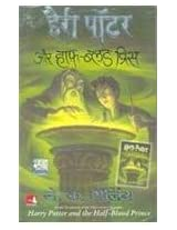 Harry Potter Aur Half-Blood Prince (Harry Potter & the Half-Blood Prince) (Hindi)