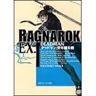 ラグナロクEX.―DEADMAN (角川スニーカー文庫)