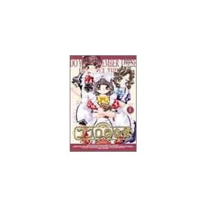 ココロ図書館―Kokoro*aruto*iina (3) (Dengeki comics EX)