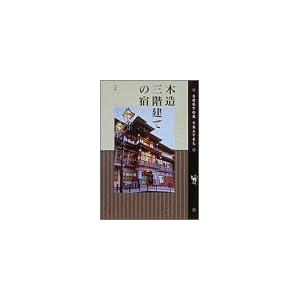 木造三階建ての宿 (ショトル・トラベル)
