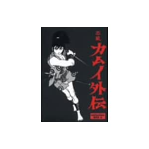 カムイ外伝の画像