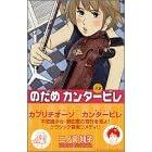 二ノ宮知子 『のだめカンタービレ』第2巻Amazonの商品写真