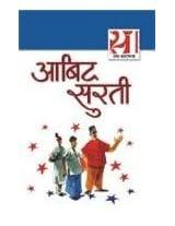 21Shreshtha Kahaniyan Abid Surti