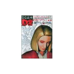 D2�ǖ{�\D�̐H��2 Deep File (Game Japan Books)