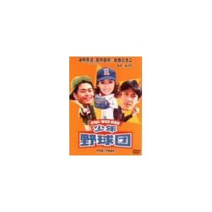 岸和田少年愚連隊 岸和田少年野球団の画像