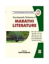 Encyclopaedic Dictionary of Marathi Literature: 2