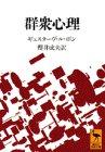 群衆心理 (講談社学術文庫) ,L・ギュスターヴ・ボン、桜井 成夫,4061590928
