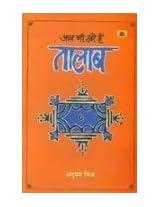 Aaj Bhi Khare Hain Talab
