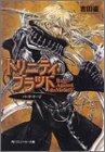トリニティ・ブラッド バード・ケージ Rage Against the Moons V (角川スニーカー文庫) (文庫)