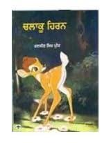 Chalaku Hiran