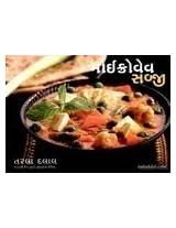 Microwave Subzis (Gujarati)
