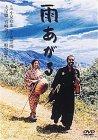 雨あがる 黒澤明 DVD 1999年
