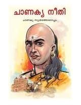 Chanakya Neeti Sutra Sahit