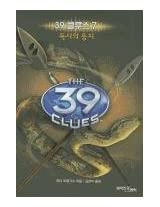 The Viper's Nest (39 Clues)