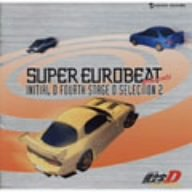 【クリックで詳細表示】SUPER EUROBEAT presents 頭文字[イニシャル]D Fourth Stage D SELECTION2 [Soundtrack]