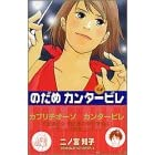 二ノ宮知子 『のだめカンタービレ』第3巻Amazonの商品写真