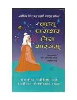 Brihat Prashara Hora Shastra (In 2 Volum