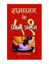 Ramayana Ke 51 Prerak Prasang