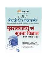 UGC Net/Set (JRF & Ls) Pustakalya Avum Suchna Vigyan Paper Ii & Iii