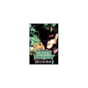 グリーン・ホーネットの画像