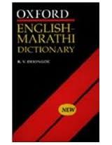 The English-Marathi Dictionary