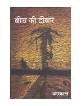 Beech Ki Deewar