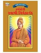 Karamyogi Swami Vivekanand (Gujarati)