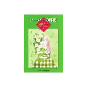 『陸奥A子コレクション 1 ハーパーの秘密 』
