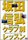 坂田信弘クラブ別レッスン フェアウェイウッド編