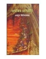 Apavitra Aakhyan