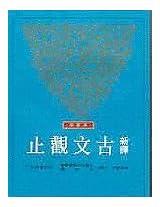 Xin Yi Gu Wen Guan Zhi (2