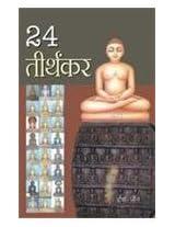 24 Tirthankar (Hindi)